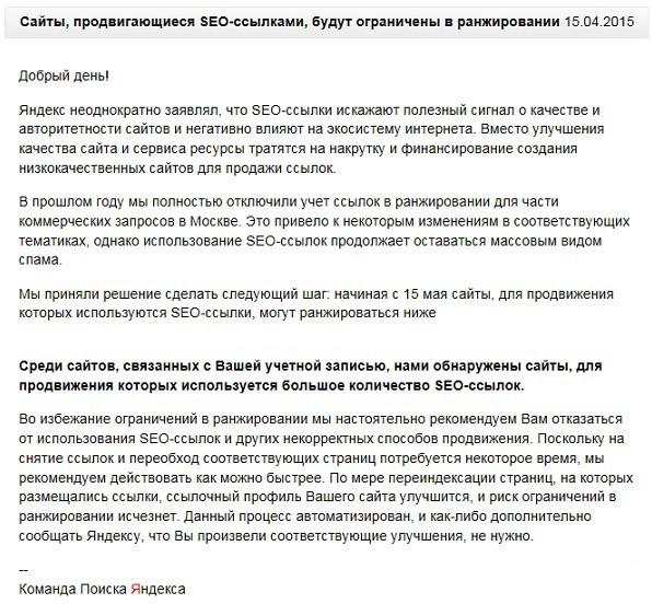 Особенности вывода сайта из «Минусинска». Как это было - 1