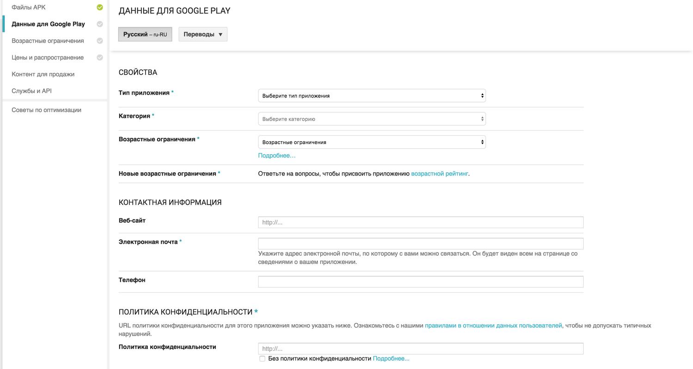 От регистрации до витрины: как выложить мобильное приложение в App Store и Google Play (часть 2) - 28