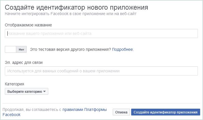 Работа с Facebook API из приложений UWP - 3