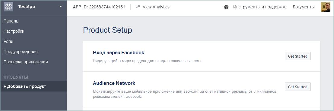 Работа с Facebook API из приложений UWP - 4