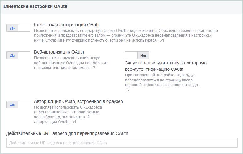 Работа с Facebook API из приложений UWP - 5