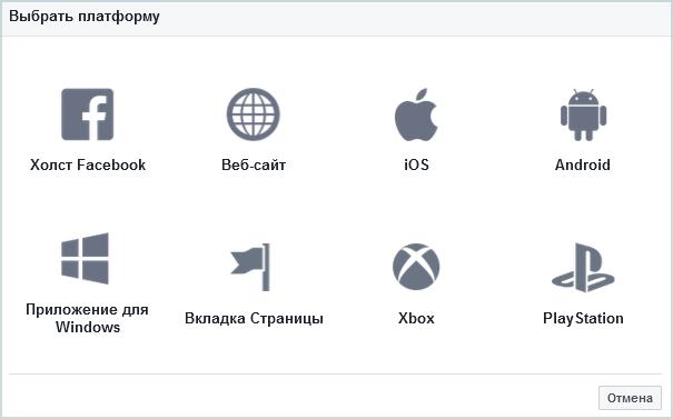 Работа с Facebook API из приложений UWP - 7