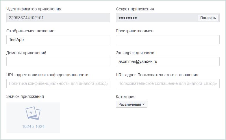 Работа с Facebook API из приложений UWP - 8