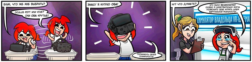 4 шлема виртуальной реальности, которые можно купить уже сейчас - 1