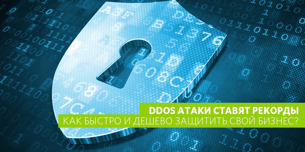 DDoS-атаки ставят рекорды. Как быстро и дешево защитить свой бизнес? - 1