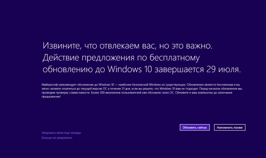 Пользователи Windows 7 и 8.1 все еще могут бесплатно обновиться до Windows 10 - 2