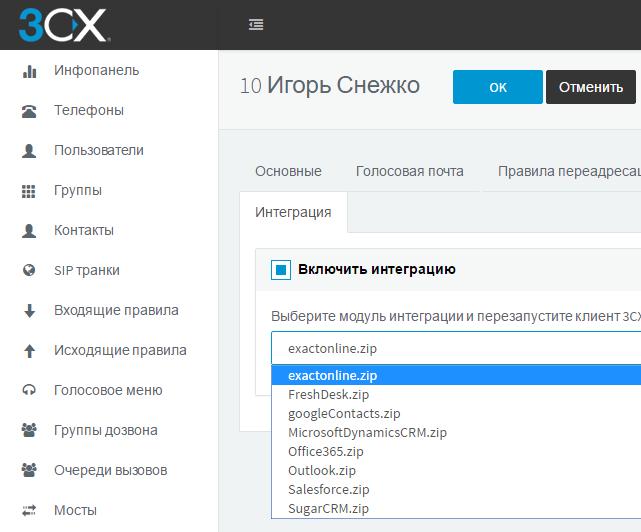 Новые технологии CRM интеграции в 3CX v15 - 1