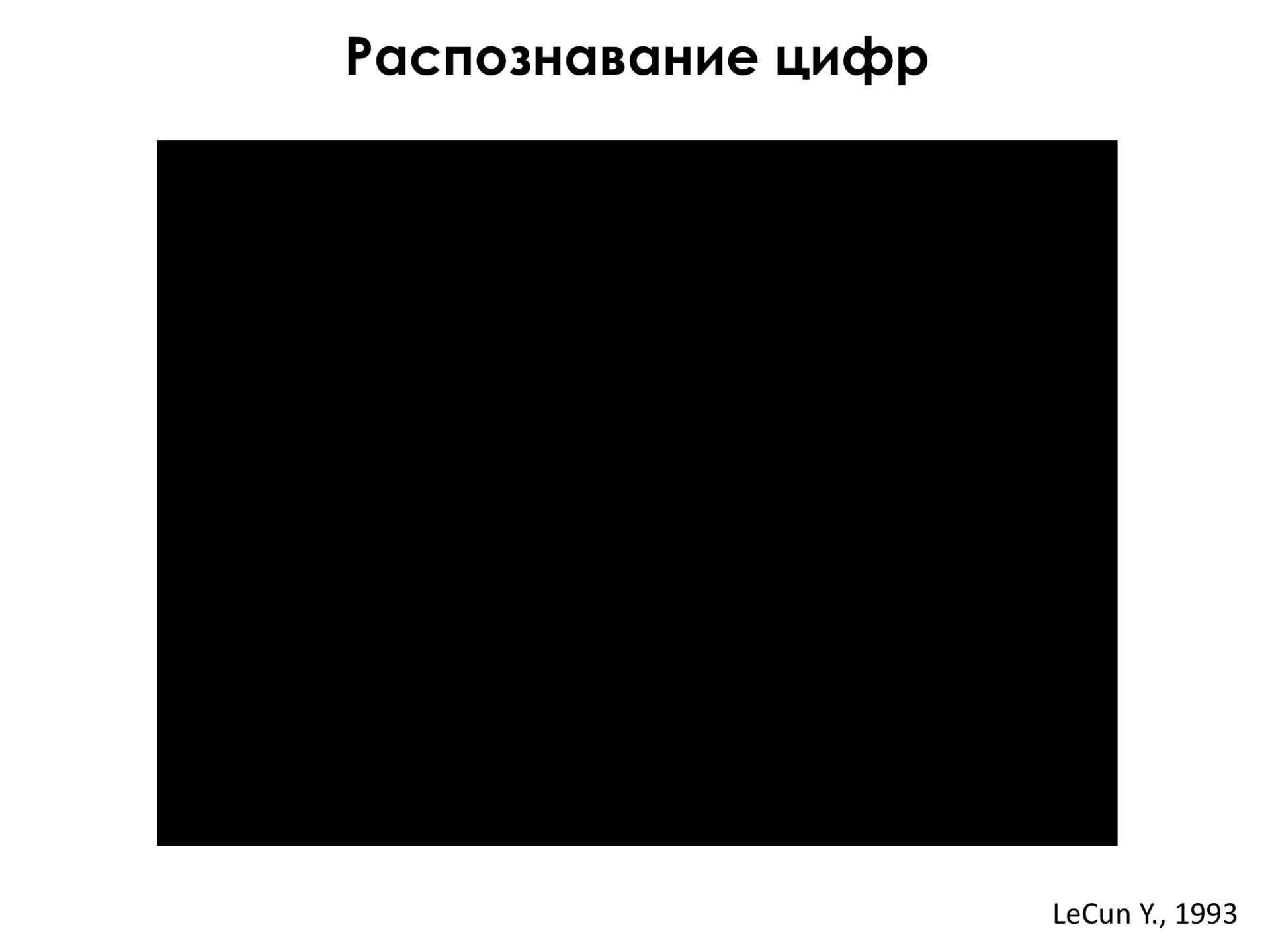 Самое главное о нейронных сетях. Лекция в Яндексе - 17