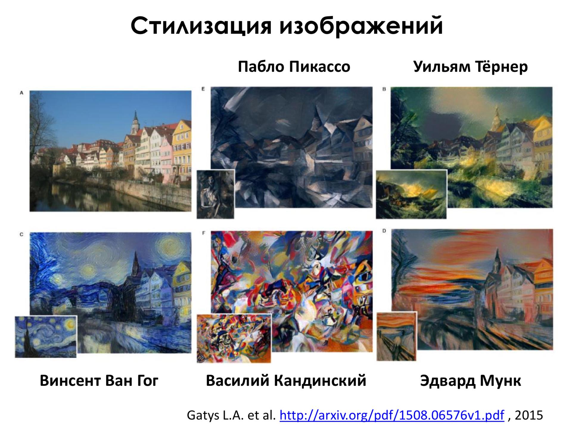 Самое главное о нейронных сетях. Лекция в Яндексе - 29