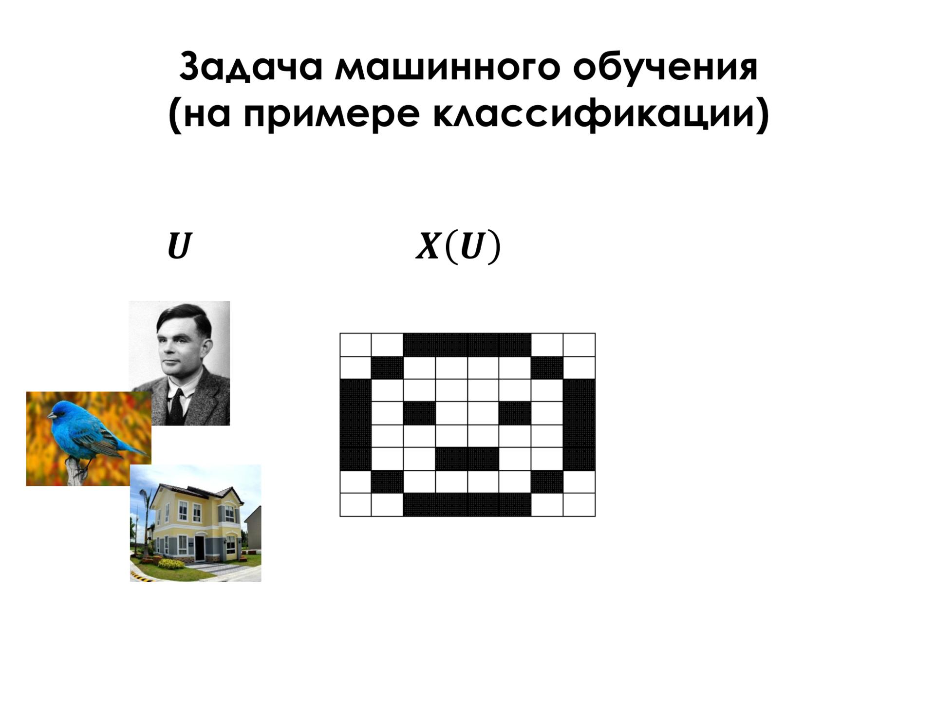 Самое главное о нейронных сетях. Лекция в Яндексе - 3