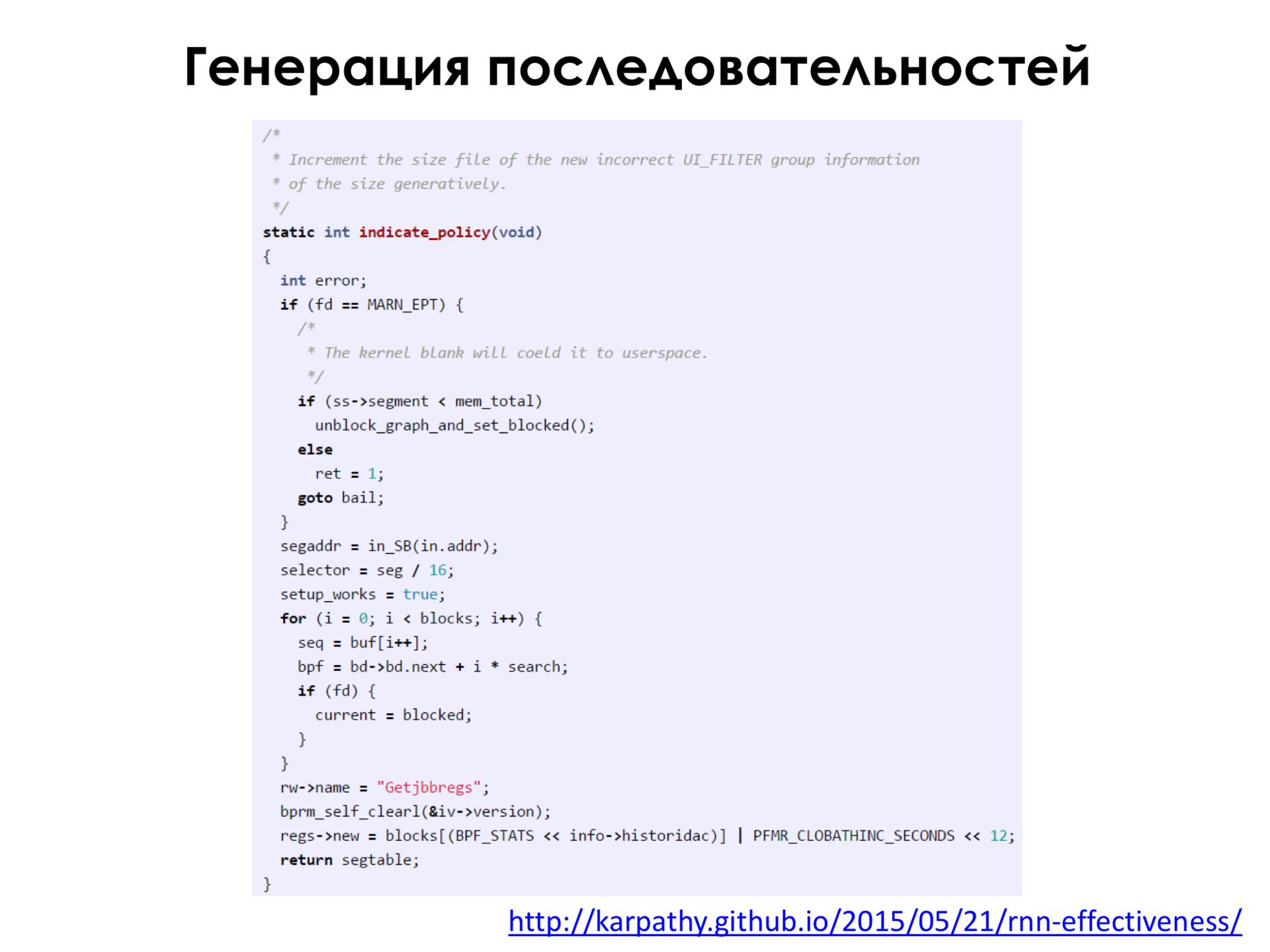 Самое главное о нейронных сетях. Лекция в Яндексе - 32