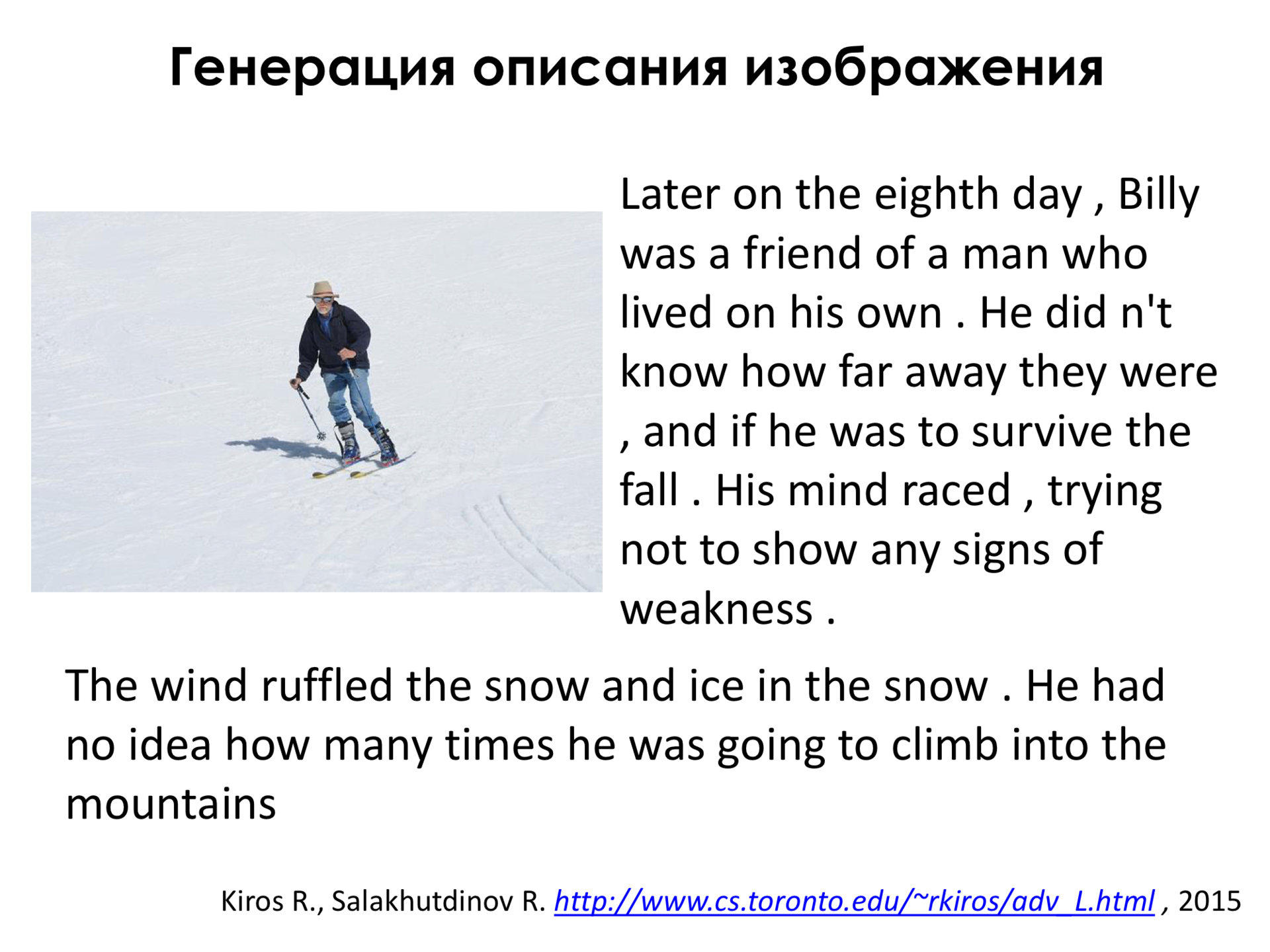 Самое главное о нейронных сетях. Лекция в Яндексе - 39