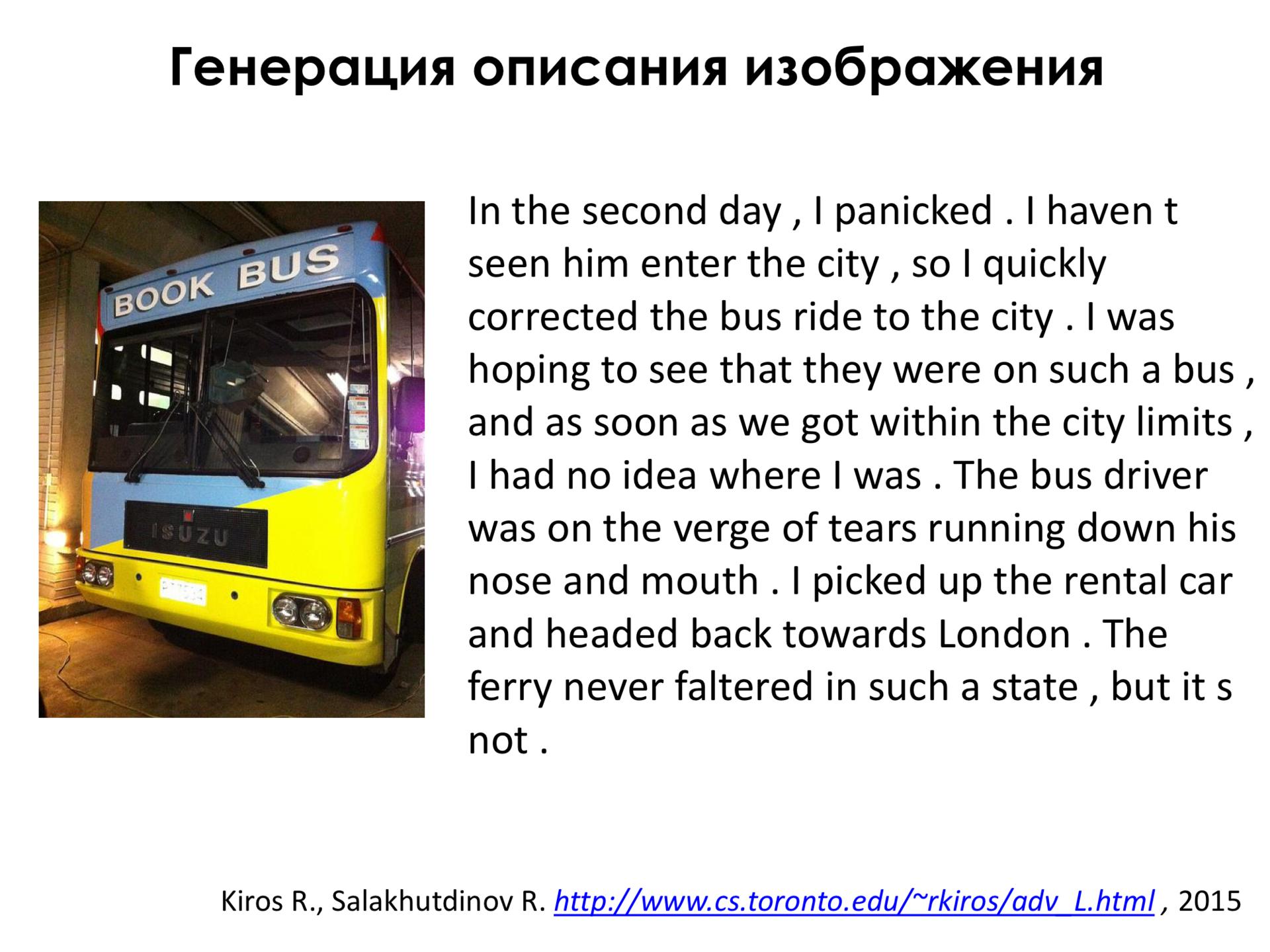 Самое главное о нейронных сетях. Лекция в Яндексе - 40