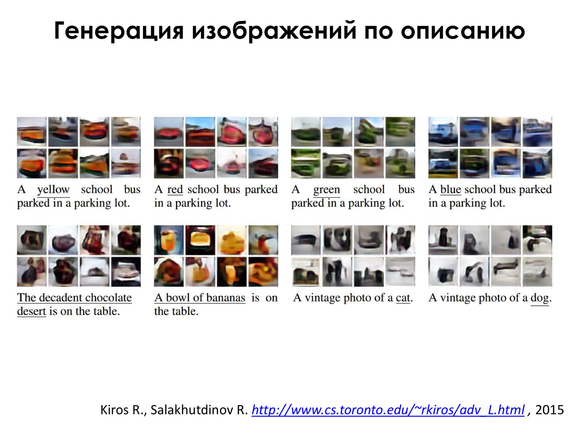 Самое главное о нейронных сетях. Лекция в Яндексе - 41
