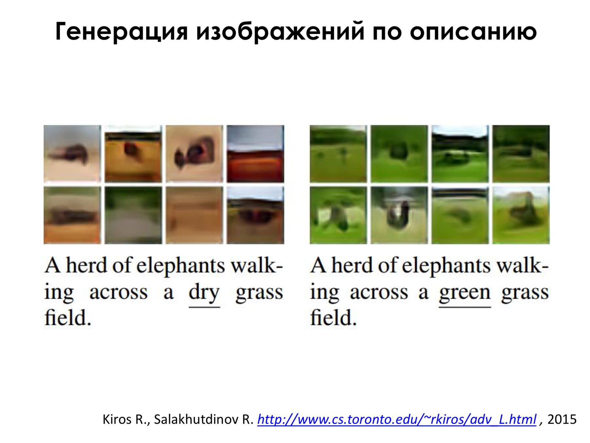 Самое главное о нейронных сетях. Лекция в Яндексе - 42