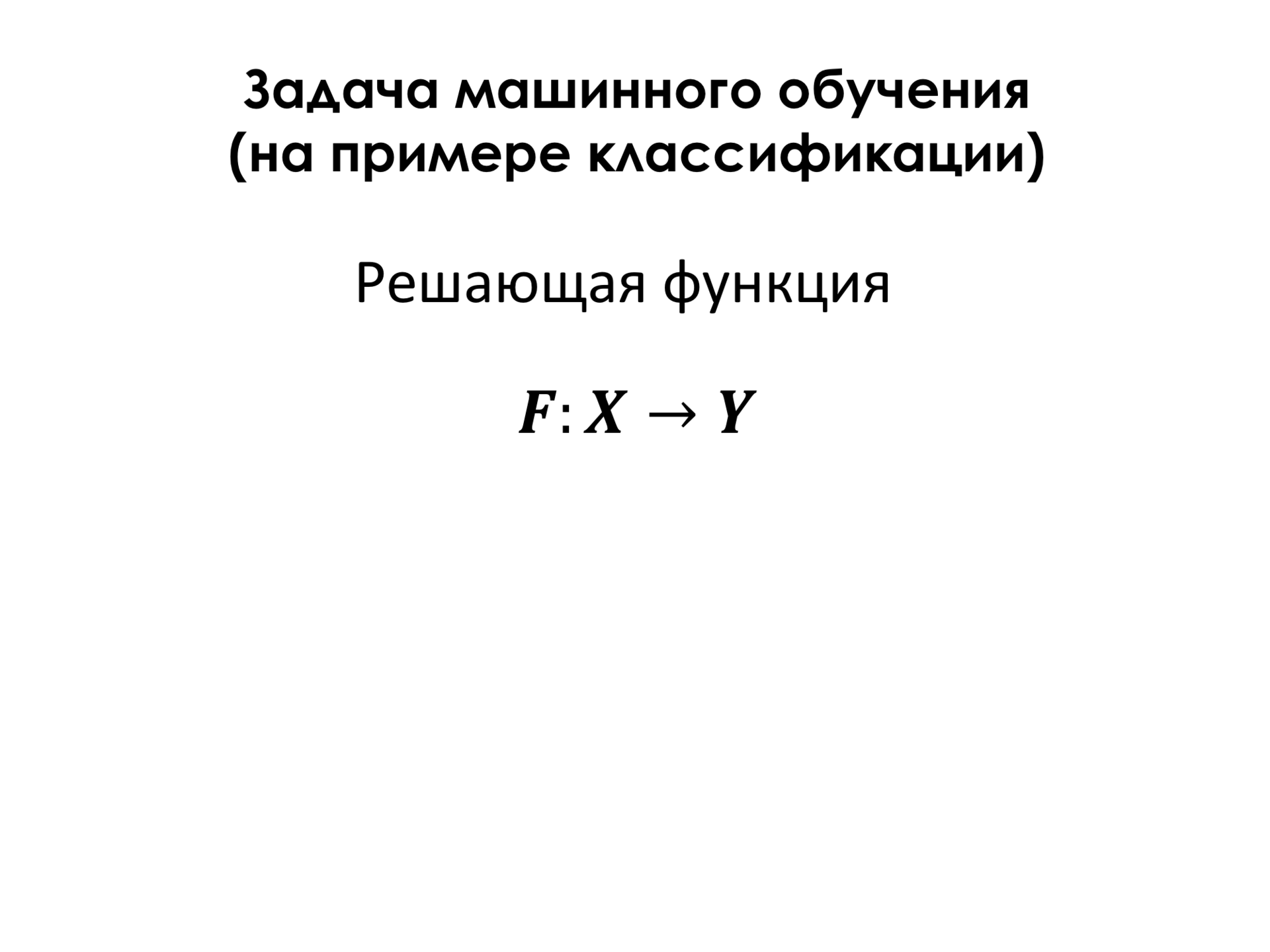Самое главное о нейронных сетях. Лекция в Яндексе - 5