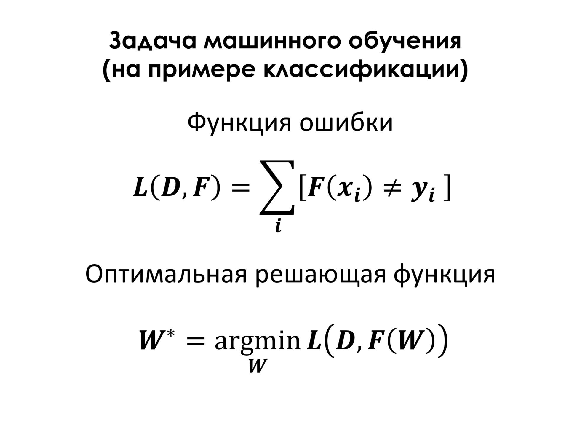 Самое главное о нейронных сетях. Лекция в Яндексе - 7