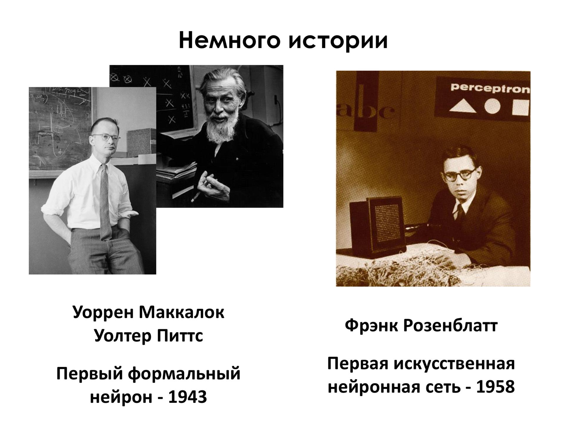 Самое главное о нейронных сетях. Лекция в Яндексе - 8