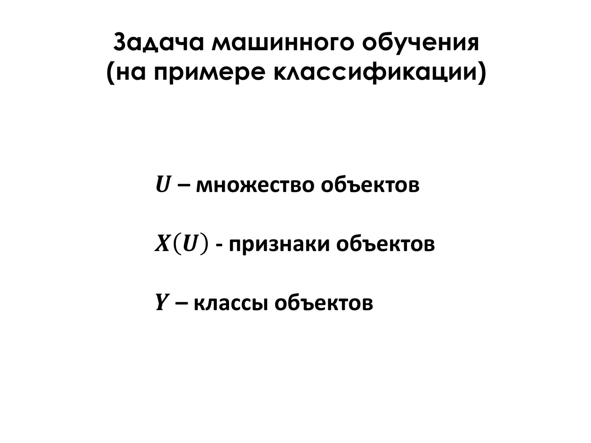 Самое главное о нейронных сетях. Лекция в Яндексе - 1