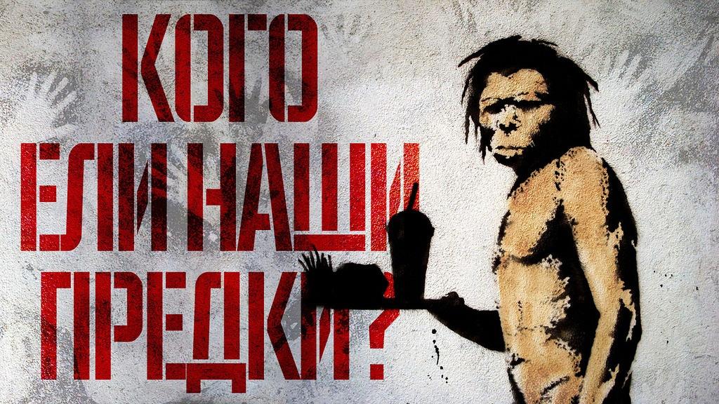 Практиковали ли наши предки каннибализм - 1