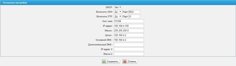 Прокачиваем VoIP GSM шлюз Yeastar TG100 до мини-АТС - 4