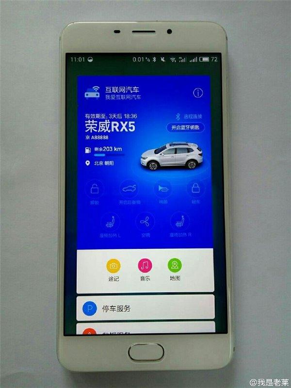 Владельцы смартфона Meizu M1E смогут управлять системами интернет-автомобиля Roewe RX5