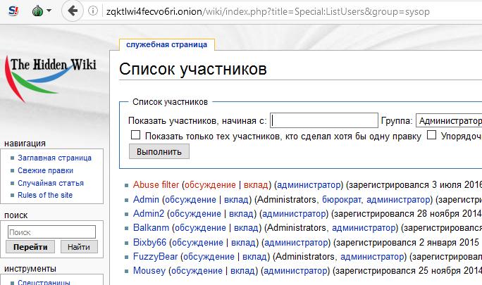 The Hidden Wiki: как всё устроено - 1