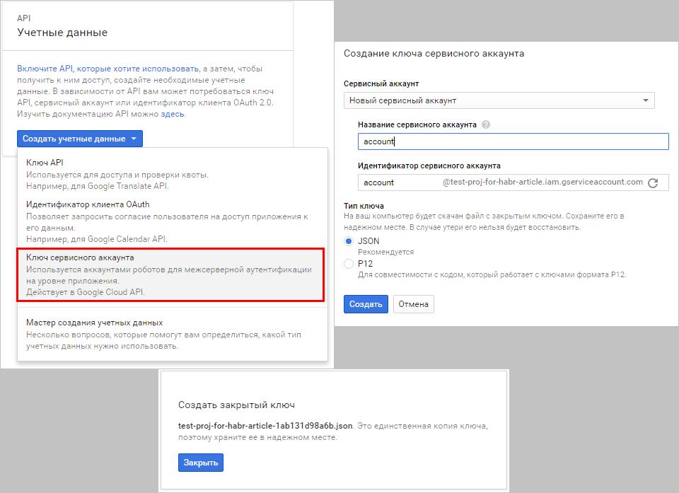 Генерируем красивую Google-таблицу из своей программы (используя Google Sheets API v4) - 2