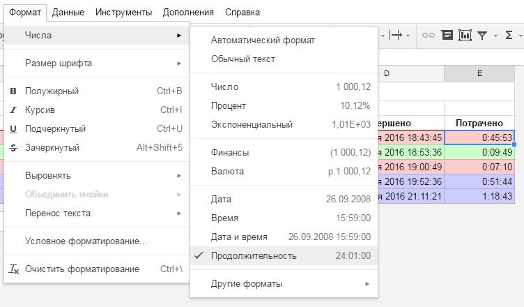 Генерируем красивую Google-таблицу из своей программы (используя Google Sheets API v4) - 3