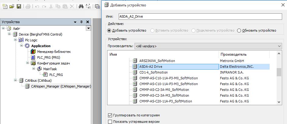 Управляем серводвигателем при помощи ПЛК Berghof 2007 по CANopen интерфейсу (Часть 1) - 4