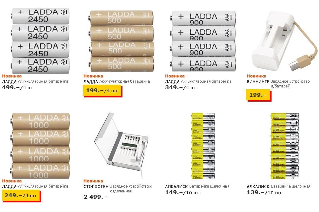 Новые аккумуляторы и зарядные устройства IKEA - 2