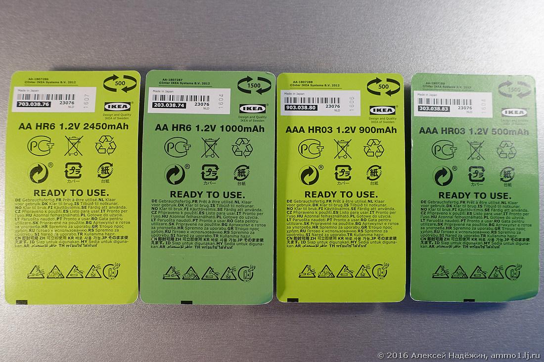 Новые аккумуляторы и зарядные устройства IKEA - 5