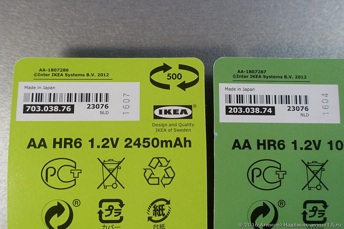 Новые аккумуляторы и зарядные устройства IKEA - 6