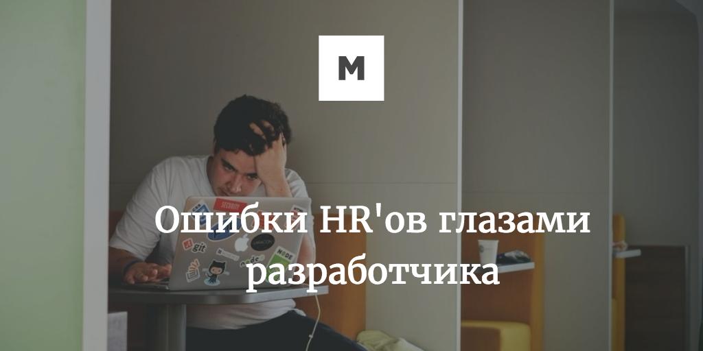 Ошибки HR'ов глазами разработчика