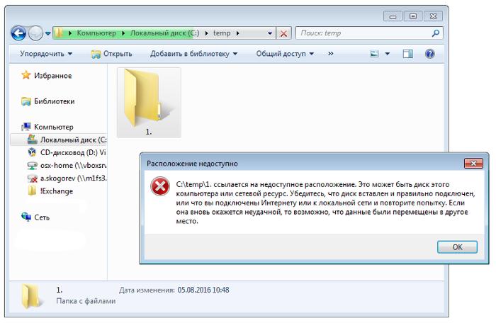 Особенности файловых систем, с которыми мы столкнулись при разработке механизма синхронизации Облака Mail.Ru - 5