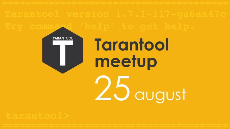 Приглашаем на Tarantool meetup 25 августа - 1