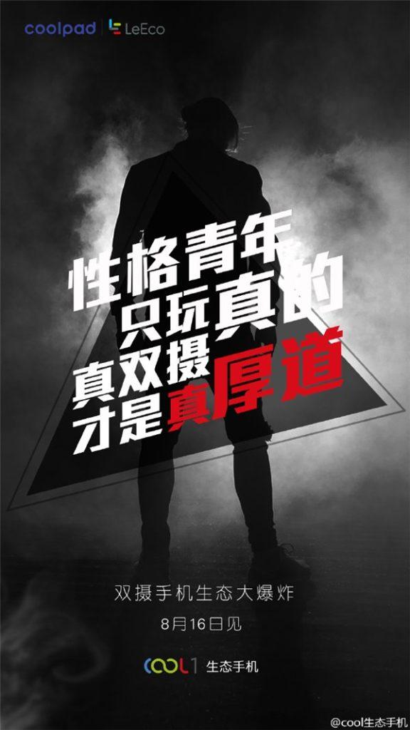 Смартфон LeEco Cool1 будет выпущен 16 августа