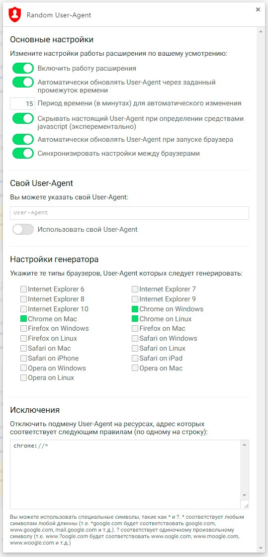 Random User-Agent — версия вторая - 3