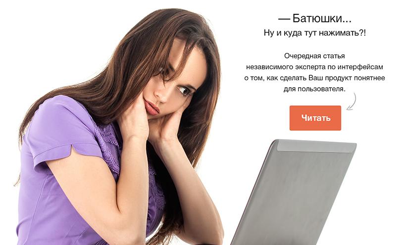 Новый пользователь Вашего продукта — как ему помочь? - 1