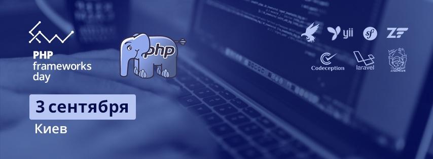 PHP-Дайджест № 90 – интересные новости, материалы и инструменты (1 – 14 августа 2016) - 3