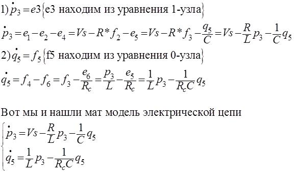 Моделирование динамических систем (метод Лагранжа и Bond graph approach) - 64