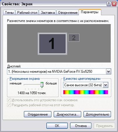 Обзор отечественного ноутбука iRU Brava-4215COMBO, выпущенного в 2004 году (Часть 1) - 28