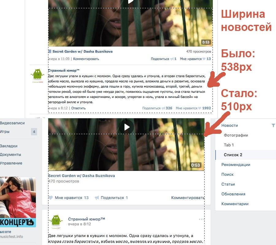 Павел Дуров прокомментировал редизайн «ВКонтакте» - 2