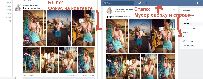 Павел Дуров прокомментировал редизайн «ВКонтакте» - 4