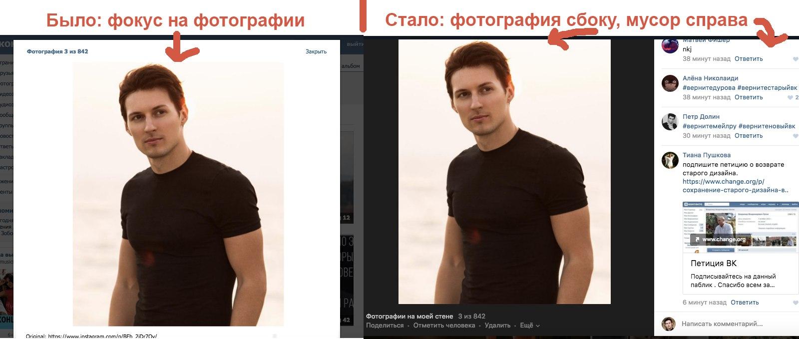 Павел Дуров прокомментировал редизайн «ВКонтакте» - 5
