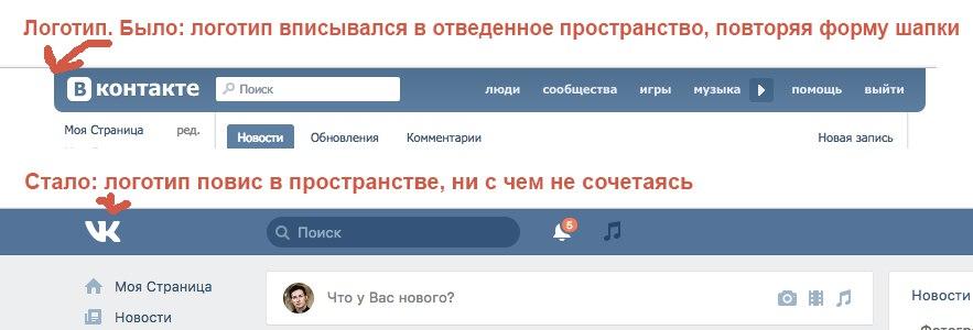 Павел Дуров прокомментировал редизайн «ВКонтакте» - 8