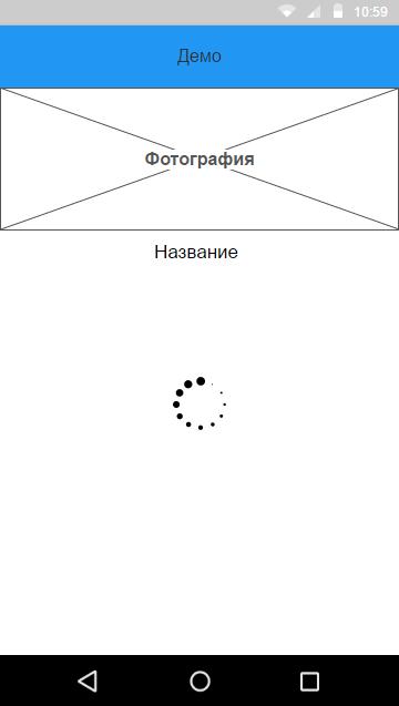 Работаем с состояниями экранов в Xamarin.Forms - 3