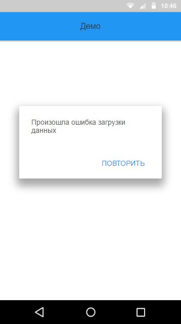 Работаем с состояниями экранов в Xamarin.Forms - 1