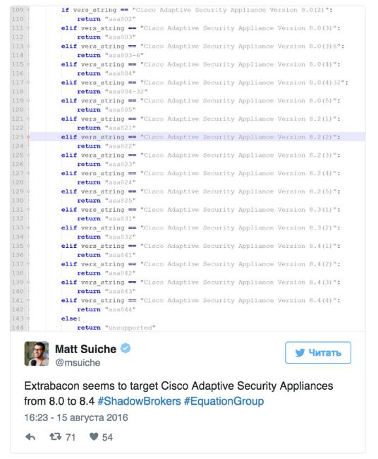 Cisco и Fortinet подтвердили наличие уязвимостей, опубликованных хакерами The Shadow Brokers - 4