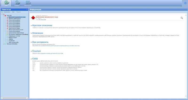 Cisco и Fortinet подтвердили наличие уязвимостей, опубликованных хакерами The Shadow Brokers - 5